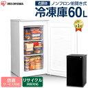 [500円クーポン対象◎]冷凍庫 小型 前開き 家庭用 60...
