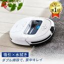 ≪990円相当P還元!≫ロボット掃除機 水拭き 薄型 アイリスオーヤマロボット掃