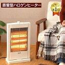 ≪ポイント5倍☆≫電気ストーブ 小型 ハロゲンヒーター 80