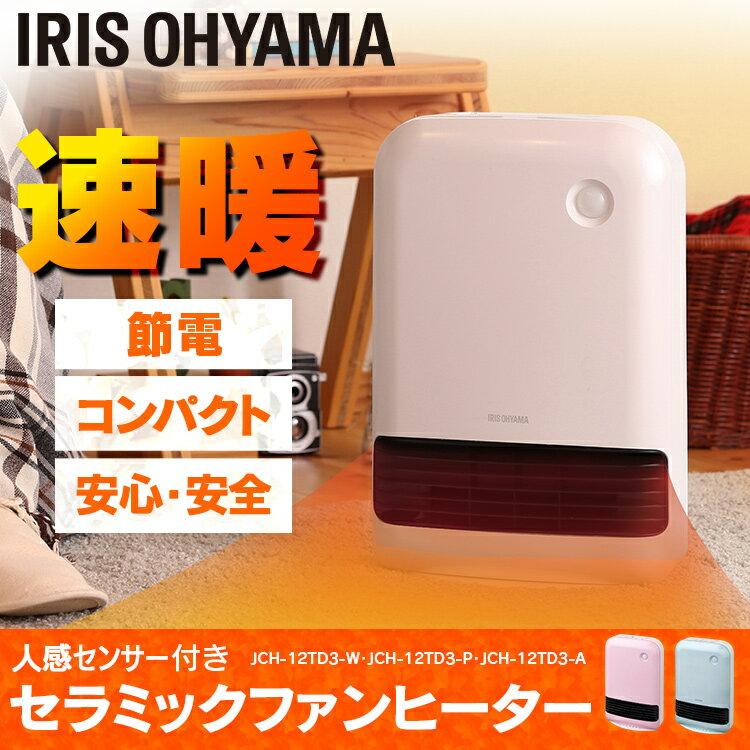 人感センサー付き セラミックファンヒーター 12...の商品画像