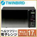 【あす楽対応】【送料無料】TWINBIRD ミラーガラス電子レンジ DR-D258I 電子レンジ ヘ