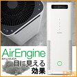 バルミューダ 空気清浄機 Air Engine EJT-1100SD-WK 【エアエンジン 花粉 PM2.5 コンパクト】【送料無料】【D】【YD】【532P15May16】【カート0527】