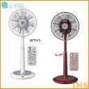 【在庫処分価格】扇風機 DC扇風機 DCモーター 冷房 静音 ユーイング UF-DTS30H-W、UF-DTS30H-R ホワイト、レッド【D】【送料無料】