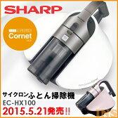 【布団クリーナー】Cornet (コロネ)【サイクロン 掃除機】SHARP シャープ EC-HX100-P ピンク系 EC-HX100-S シルバー系【TC】【送料無料】【532P15May16】