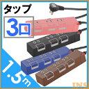 【延長コード おしゃれ】3口 1.5m タップ PUSHSW HS-T1146K ブラック HS-T1149A ブルー HS-T1148T ブラウン HS-T1...