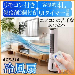 【扇風機タワーファン】冷風扇ACF-210ホワイトALCOLLEアルコレ【KZ】【D】【送料無料】【HL532P11May13】