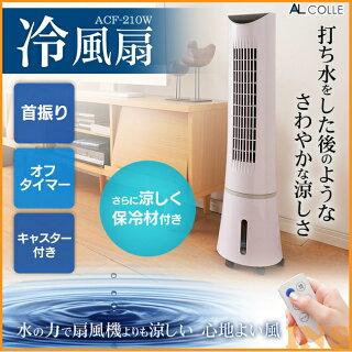【扇風機】冷風扇【タワーファン】コイズミACF209W・ホワイト【KZ】【D】【送料無料】