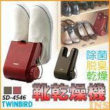 【靴乾燥機】くつ乾燥機【除菌 脱臭 乾燥】ツインバード〔TWINBIRD〕 SD-4546R・SD-4546BR レッド・ブラウン【TW】【D】【送料無料】【サーチ】【●2】【10P03Dec16】