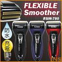 【送料無料】 防水シェーバー 充電式 ひげそり 二枚刃 スムーザー フルキシブルスムーザー FLEXIBLESmoother RSM-780 ブラック・ブルー・レッド【D】【10P03Dec16】