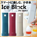 【送料無料】IceBlock アイスブロック PR-SK003【アイスクフラッシャー 製氷機】アイス ブロック【クラッシュアイス かき氷 かき氷機 かき氷機ミキ...