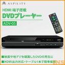 DVDプレーヤー ADV-05DVDプレーヤー CDプレーヤー 再生専用 コンパクト DVDプレーヤー再生専用 DVDプレーヤーコンパクト CDプレーヤー..
