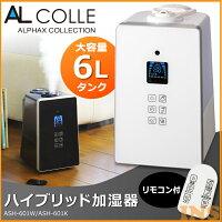 【加湿器】ハイブリッド加湿器 リモコン付き ASH-601W ASH-601K ホワイト・ブラック 〔AL COLLE(アルコレ)〕【送料無料】 [コイズミ ASH601W ASH601K]【D】【●2】[34SS]