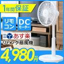【あす楽】扇風機 dcモーター リモコン DCモーター 首ふり 首振り 静音 省エネ 高さ調節 リビ