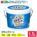 オキシクリーン 1.5kg 洗剤 洗濯洗剤 送料無料 大容量...