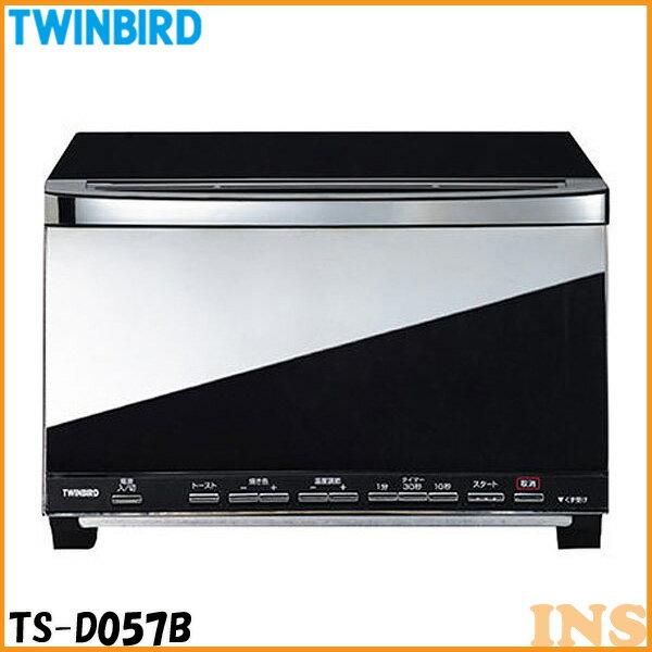 ツインバード ミラーガラスオーブントースター TS-D057B ブラック【D】【送料無料】