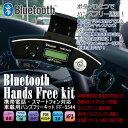 あす楽対応 送料無料 新品●ハンドル固定式ハンズフリーキット 脱着イヤホンタイプ BluetoothFMトランスミッター搭載/FF-5544●
