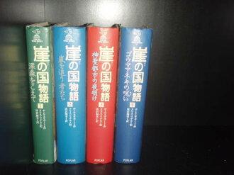 支援邊緣編年史 1-4 卷組創始人保羅 · 斯圖爾特擁有兒童書籍完成集