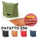 折りたたみ椅子 PATATTO 250 高さ25cm アウトドア BBQ 運動会 便利グッズ 軽量 100kg 持ち運びに便利な椅子 折りたたみチェア SOLCION PA2501 レッド PA2502 オリーブ PA2503 ネイビー PA2504 テラコッタ PA2505 ブラック 新品 送料無料 PATTATO パタット
