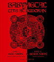 送料無料 新品未開封●Blu-ray BABYMETAL ベビーメタル LIVE AT BUDOKAN RED NIGHT & BLACK NIGHT APOCALYPSE ●BD ブルーレイ さく..