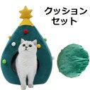 ペットハウス 猫用 犬用 ファーツリー 快適 キトンホーム ゆったりスペース キャットプレイス もみの木風 クリスマスデザイン クッショ..