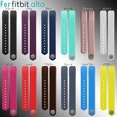 送料無料 新品●Fitbit Alta 交換用バンド●フィットビット アルタ Alta Replacement Band●OEM製品 百