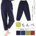 婦人 もんぺ 日本製 定番で使いやすい 無地カラー M/L/LL/3L 4色展開