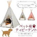 【送料無料】ペット ティピー テント 室内 三角 犬小屋 夏冬 対応 クッション 付き 2カラー