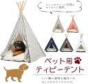【送料無料】ペット ティピー テント 室内 三角 犬小屋 夏冬 対応 クッション...