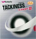 バタフライ タキネス・チョップII TMS-05620 ○