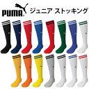 サッカーソックス プーマ PUMA キッズ ジュニア 子供 靴下 ストッキング ハイソックス スポーツ サッカー フットサル スポーツソックス