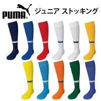 サッカーソックス プーマ PUMA キッズ ジュニア 子供 靴下 ストッキング ハイソックス スポーツ サッカー フットサル スポーツソックスの画像