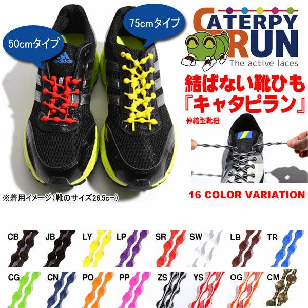 選べる16色!!結ばない靴紐 キャタピラン CA...の商品画像