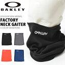 ネックウォーマー OAKLEY オークリー メンズ FACTORY NECK GAITER メンズ ネックゲイター スノーボード スキー 防寒 2018秋冬新作