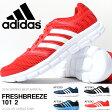 ランニングシューズ アディダス adidas FRESHBREEZE 101 2 メンズ フレッシュブリーズ ランニング ジョギング マラソン シューズ 靴 ランシュー 2016春新色 AF5339 AF5340 AF5341 AF5342