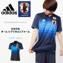 送料無料 アディダス adidas サッカー 日本代表 ホーム レプリカユニフォーム 半袖 メンズ JAPAN ジャパン サポーター 2016新作 AAN09