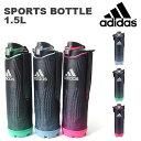 送料無料 水筒 1.5リットル アディダス adidas 保冷専用 スポ−ツボトル 1.5L TIGER タ