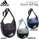 ボールバッグ アディダス adidas ストレッチボールバッグ バスケットボール スポーツ 部活 練習 クラブ バスケ ボール バッグ 25%off