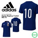 半袖 アディダス adidas サッカー 日本代表 ホーム レプリカ Tシャツ キッズ 子供 ジュニア ナンバー10 背番号 10番 JAPAN ジャパン ユニフォーム サポーター IKF58