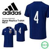 半袖 アディダス adidas サッカー 日本代表 ホーム レプリカ Tシャツ キッズ 子供 ジュニア ナンバー4 背番号 4番 JAPAN ジャパン ユニフォーム サポーター 2