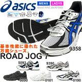 アシックス asics ランニングシューズ ロードジョグ7 メンズ レディース ジュニア TJG132 ユニセックス 学生靴 体育シューズ マラソン ジョギング 初心者 エントリー