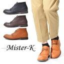 現品限り ポストマンブーツ Mister-K MK-12 メンズ レースアップ ドレープ加工 ミッドカットシューズ カジュアルシューズ ブーツ シューズ 靴 紳士靴
