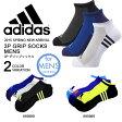 3足組 ソックス アディダス adidas 3P グリップソックス メンズ 靴下 くるぶし アンクルソックス スポーツ 学校 通勤 通学 2015春新作