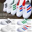 アディダス adidas スーパースター SUPER STAR クロッグアディダス スーパースター クロッグ サンダル メンズ レディース adidas SUPER STAR CLOG シューズ 668682 668686 549599 040711 2012夏新色入荷 24%OFF