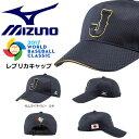 WORLD BASEBALL CLASSIC 2017 侍ジャパン 日本代表 モデル ミズノ MIZUNO レプリカ キャップ メンズ 野球 ベースボール 帽子 CAP 野球帽 WBC JAPAN 2016秋冬新作