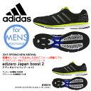 ランニングシューズ アディダス adidas メンズ adizero Japan 2 アディゼロ ジャパン 上級者 中級者 マラソン ジョギング スポーツ ランニング シューズ 靴 2014春新色 25%off D65753 レビューを書いて送料無料