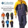 送料無料 上下セット レインウェア コロンビア Columbia メンズ GrassValleyRainsuit グラスバレー レインスーツ 上下 セットアップ カッパ 雨具 登山 トレッキング ハイキング アウトドア キャンプ 20%off