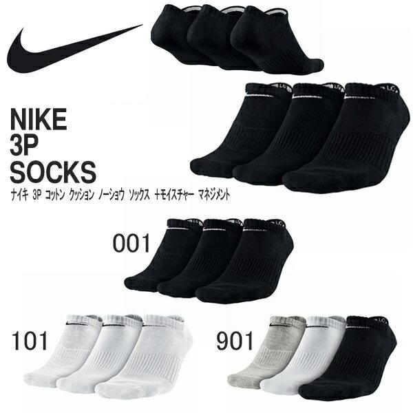 ソックス NIKE ナイキ 3P コットン クッション ノーショウ ソックス +モイスチャー マネジメント メンズ レディース 3足組 靴下 スポーツ カジュアル