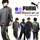 2014春新色入荷 プーマ PUMA ジャージ 上下組 メンズ レディース 862216 862217