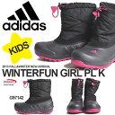 スノーブーツ アウトドアシューズ アディダス adidas WINTERFUN GIRL PL K キッズ 女の子 子供 アウトドア トレッキング ハイキング 登山 靴 ブーツ G97142【あす楽配送】