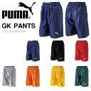 ハーフパンツ プーマ PUMA メンズ GKパンツ ゴールキーパー サッカー フットサル ウェア パンツ スポーツウェア